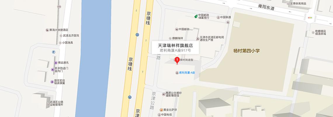 天津瑞林祥网络旗舰店