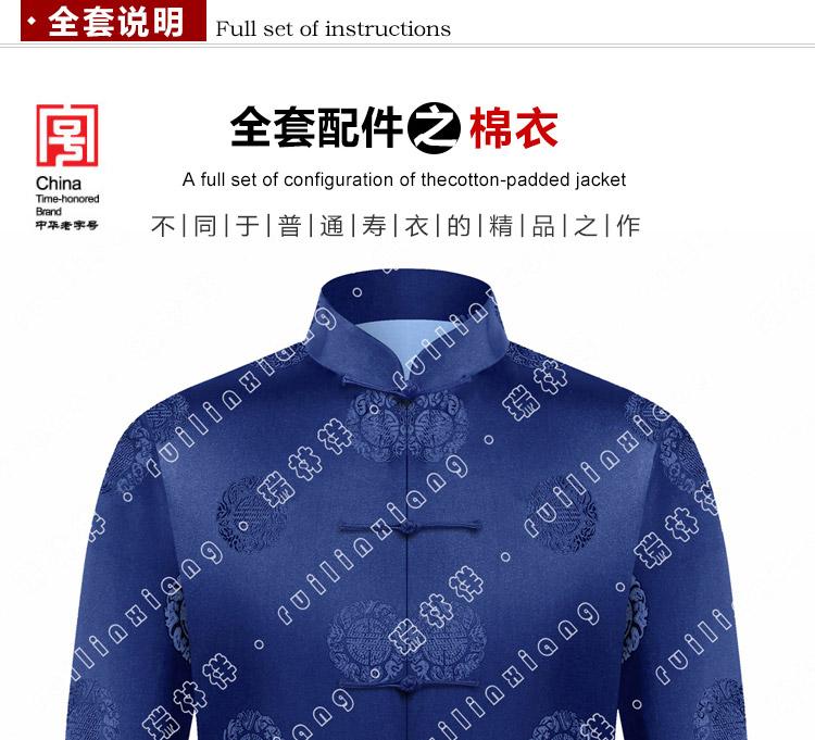 瑞林祥寿衣蓝12-纺丝-08