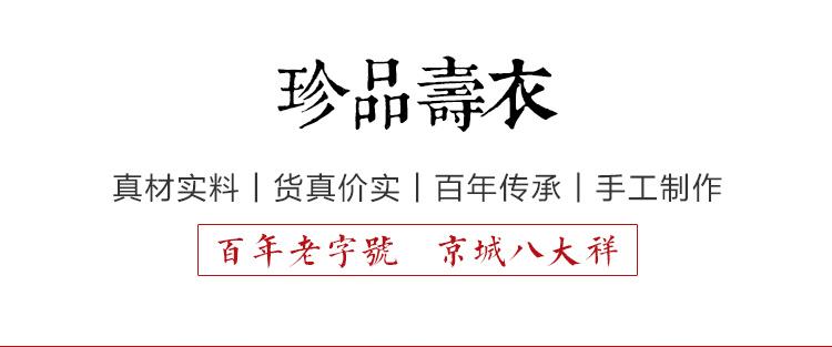 瑞林祥寿衣1号中山装2800套系_01