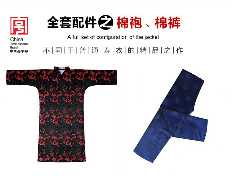 瑞林祥寿衣蓝12-纺丝-10