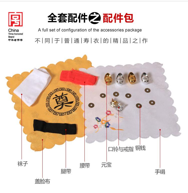瑞林祥寿衣红10 纺丝-16