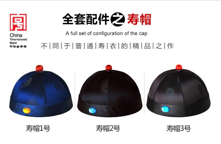 瑞林祥寿衣蓝12-纺丝-13