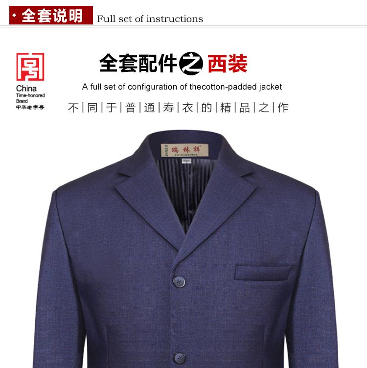 瑞林祥寿衣3号西装1800套系(切图)_08