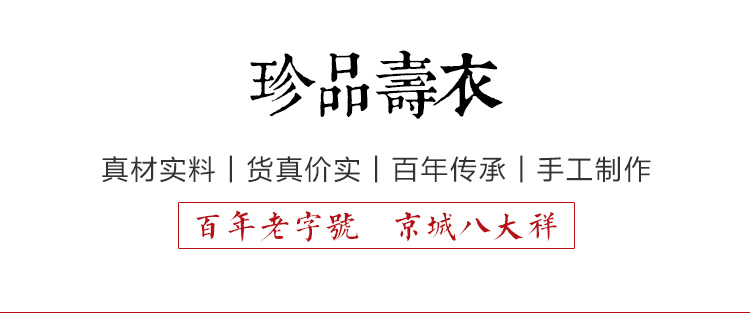 瑞林祥寿衣9号中山装2800套系_01