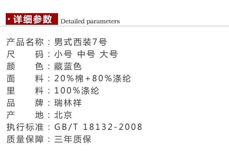 瑞林祥寿衣7号西装2800套系(切图)_18