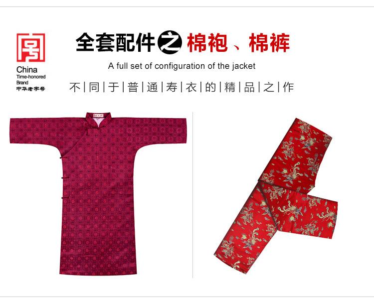 瑞林祥寿衣红2-真丝-10