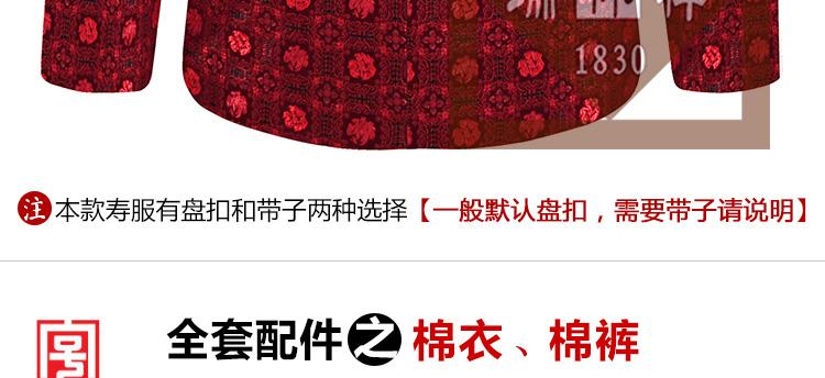 瑞林祥寿衣女式夹袄6号详情页-14