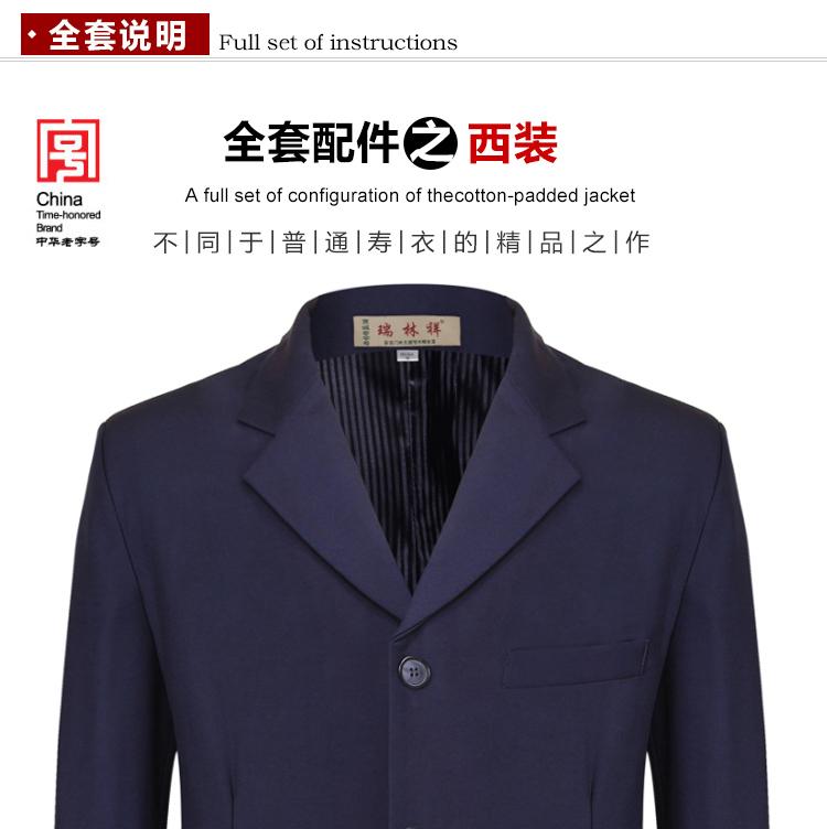 瑞林祥寿衣7号西装2800套系(切图)_08