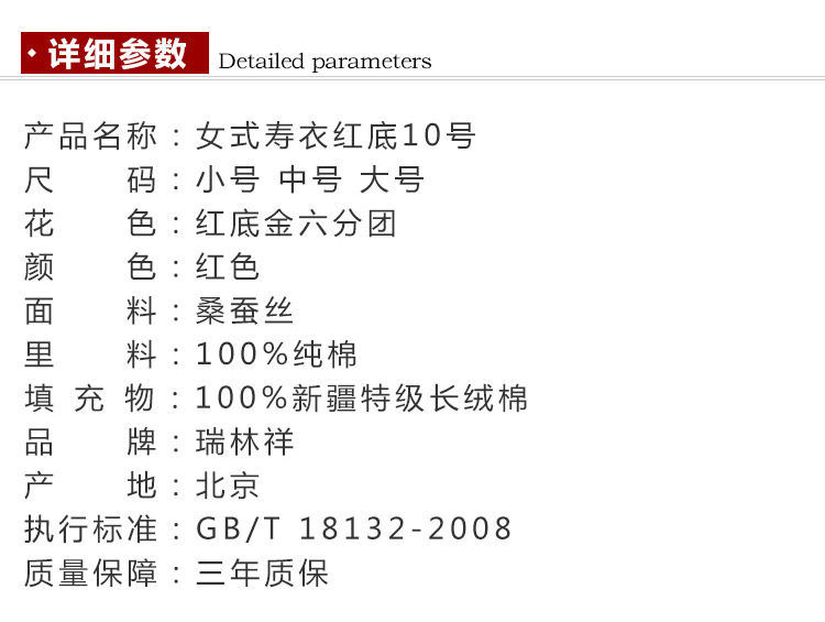 瑞林祥寿衣红10 真丝-21