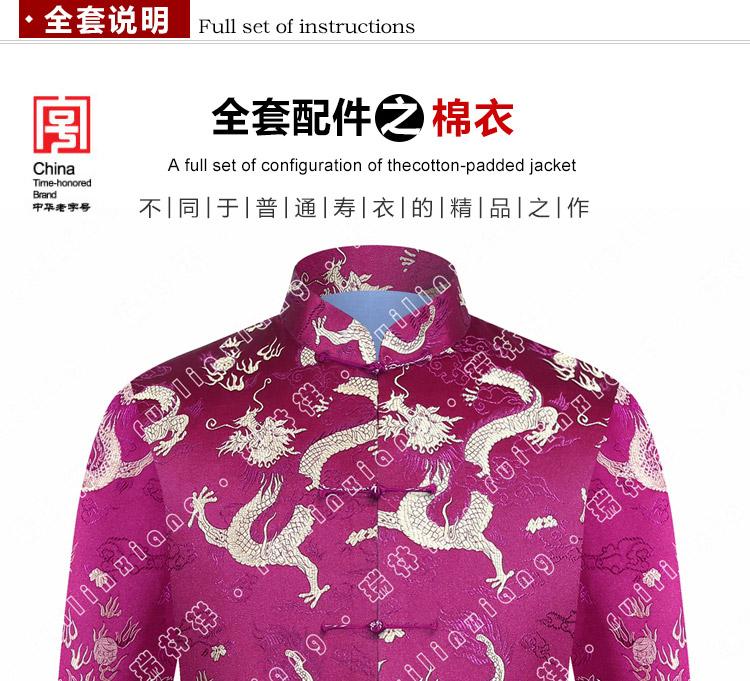 瑞林祥寿衣紫1-纺丝-08