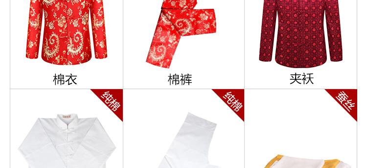 瑞林祥寿衣女式夹袄6号详情页-06