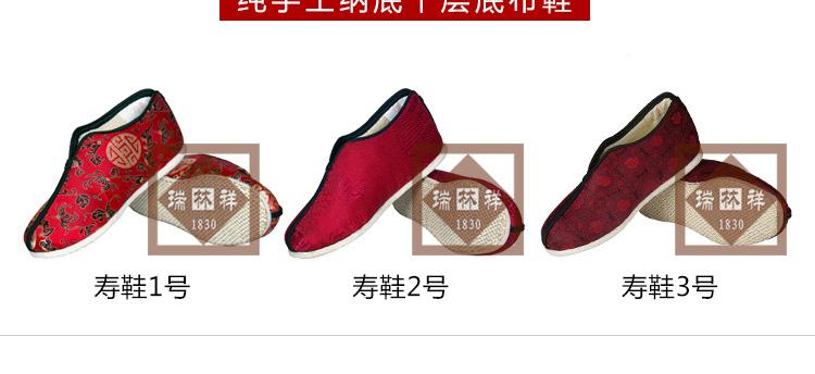 瑞林祥寿衣女式夹袄1号详情页-24