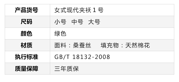 瑞林祥寿衣女式夹袄1号详情页-09