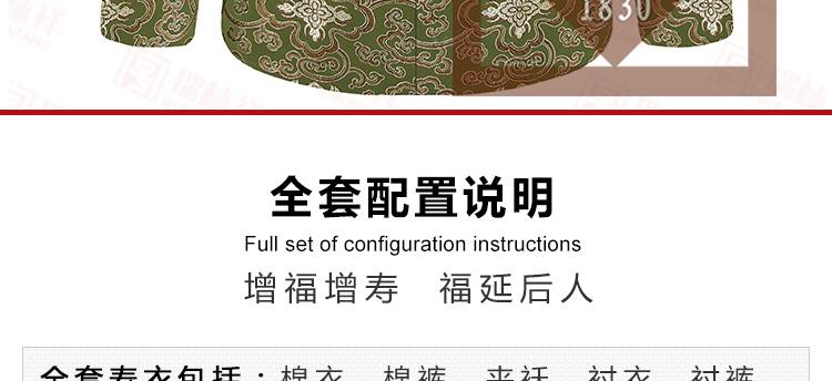 瑞林祥寿衣女式夹袄1号详情页-04