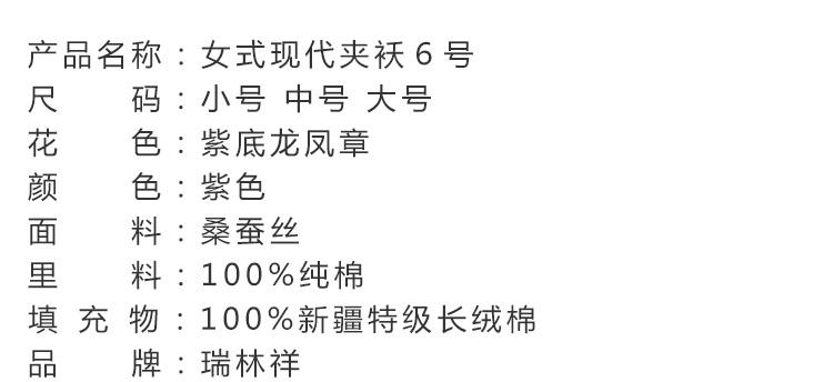 瑞林祥寿衣女式夹袄6号详情页-27