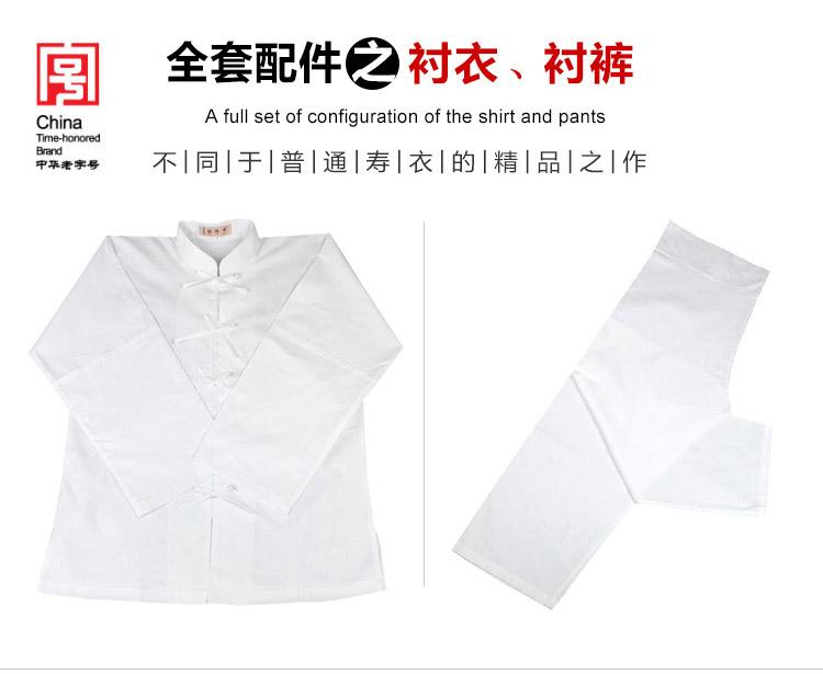 瑞林祥寿衣红22 真丝-11