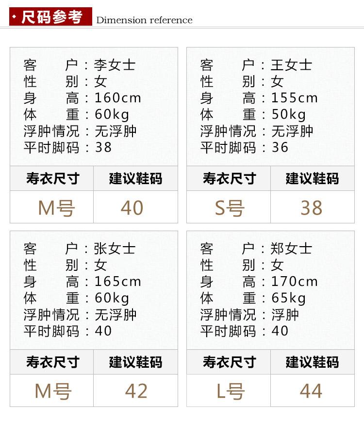 瑞林祥寿衣红10 真丝-22