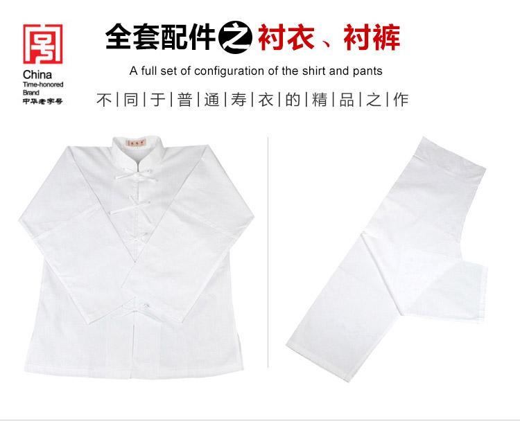 瑞林祥寿衣蓝5-真丝-11