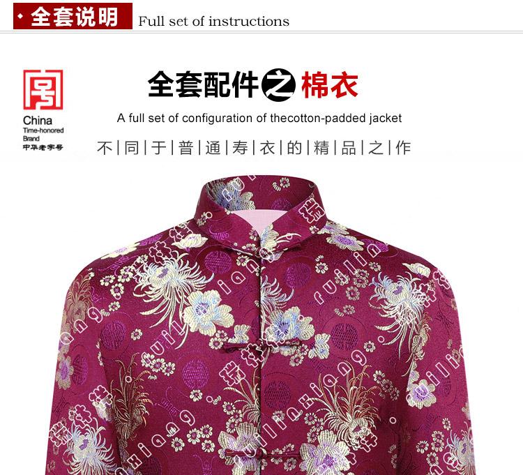瑞林祥寿衣紫5 纺丝-08