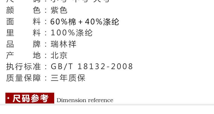 瑞林祥寿衣5-26