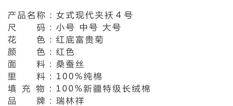 瑞林祥寿衣女式夹袄4号详情页-27