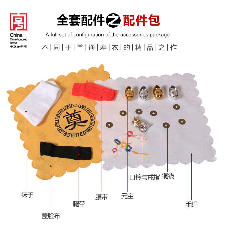 瑞林祥寿衣蓝10-纺丝-16