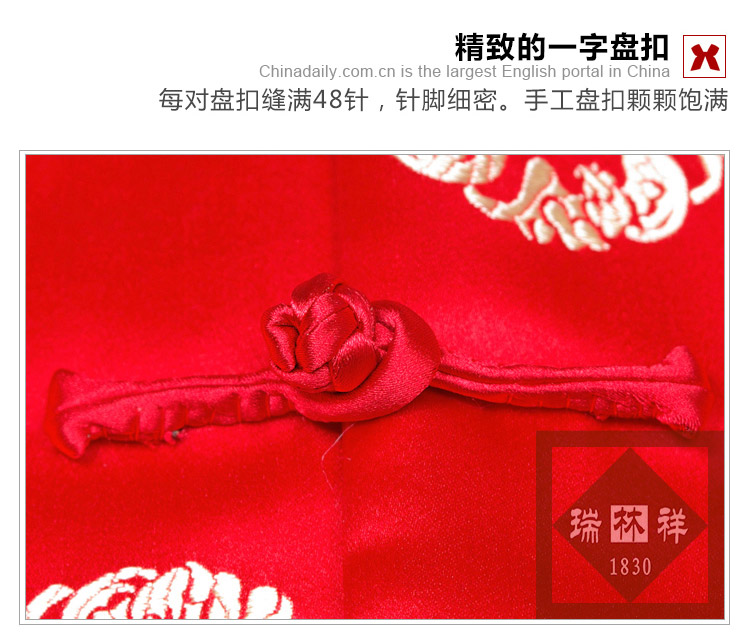 瑞林祥寿衣红10 真丝-18