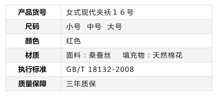 瑞林祥寿衣女式夹袄16号详情页-09