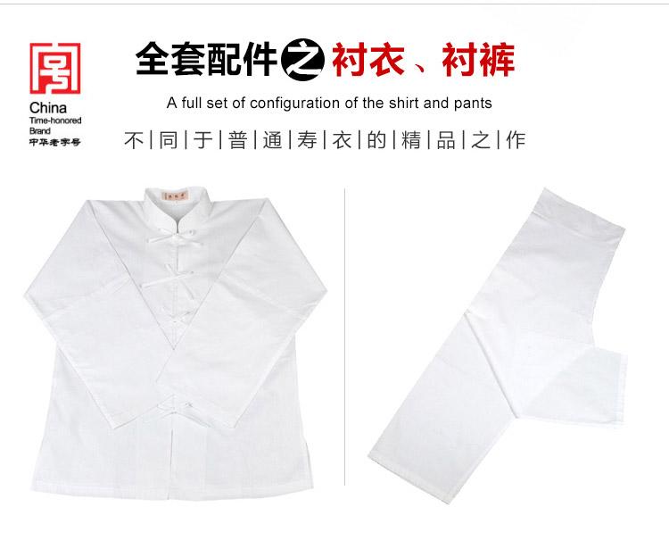 瑞林祥寿衣红10 纺丝-11