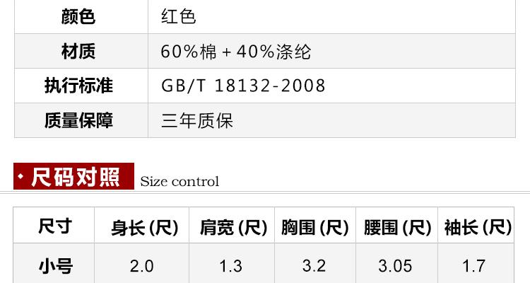 瑞林祥寿衣25-09