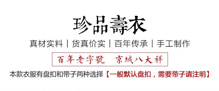 瑞林祥寿衣红10 纺丝