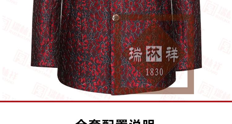 瑞林祥寿衣8-03