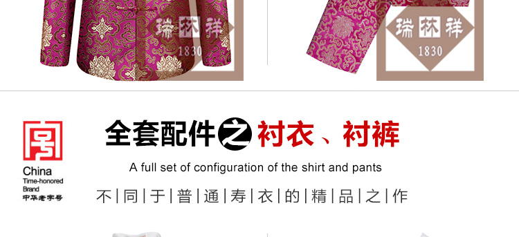 瑞林祥寿衣女式夹袄16号详情页-16