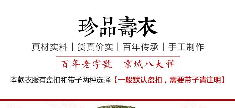 瑞林祥寿衣女式夹袄1号详情页