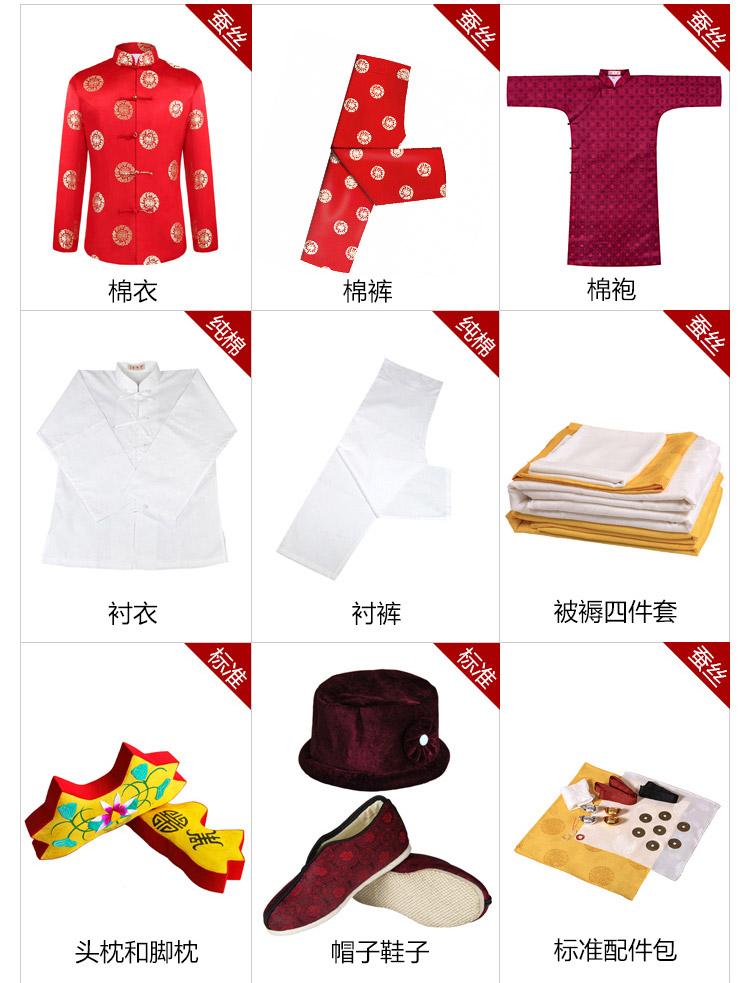 瑞林祥寿衣红10 真丝-05