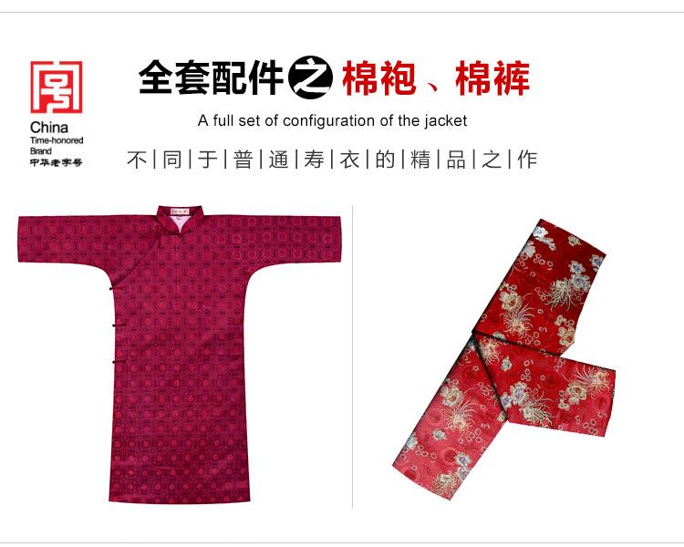 瑞林祥寿衣红22 真丝-10