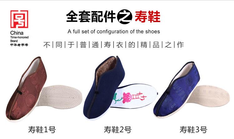 瑞林祥寿衣紫1-纺丝-15
