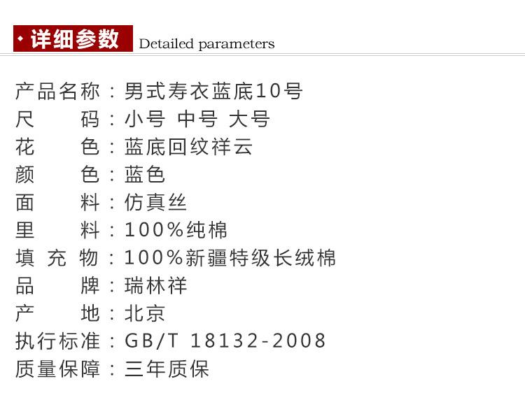瑞林祥寿衣蓝10-纺丝-21