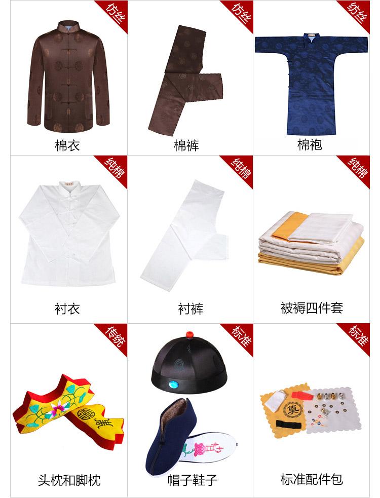 瑞林祥寿衣咖2-纺丝-05