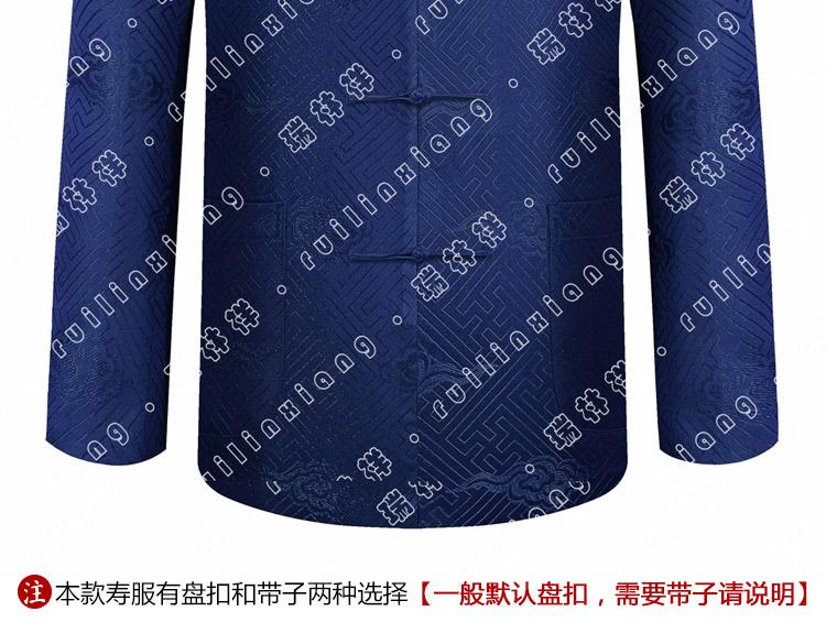 瑞林祥寿衣蓝10-纺丝-09