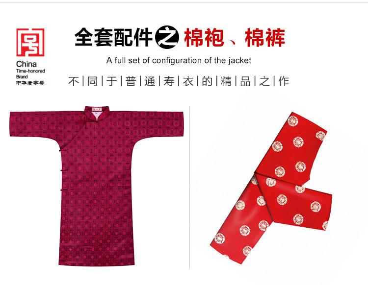 瑞林祥寿衣红10 纺丝-10