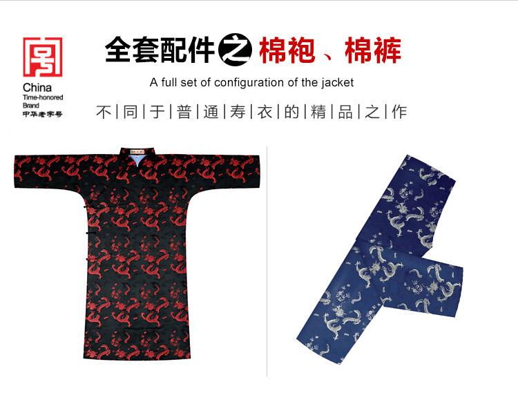 瑞林祥寿衣蓝2-纺丝-10