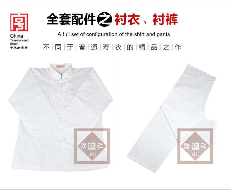 瑞林祥寿衣3号西装1800套系(切图)_12