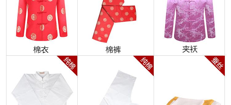 瑞林祥寿衣女式夹袄3号详情页-06
