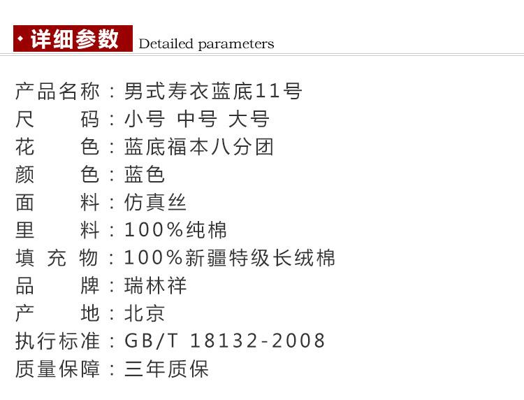 瑞林祥寿衣蓝11-纺丝-21