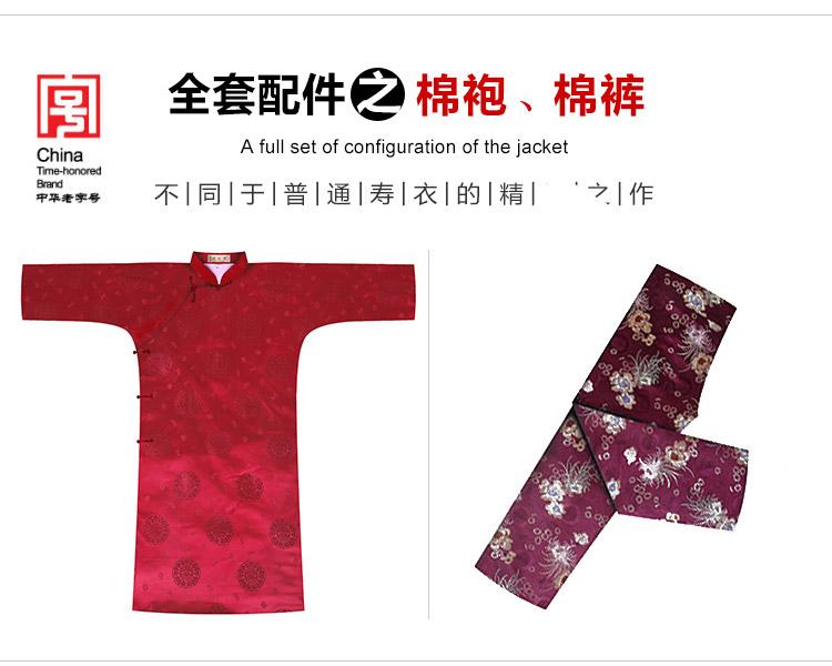 瑞林祥寿衣紫5 真丝-10