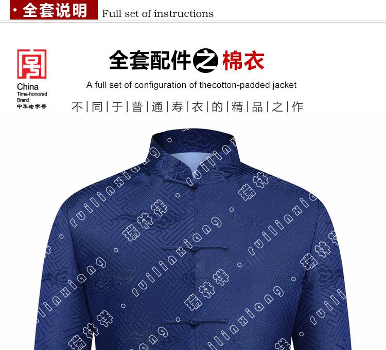 瑞林祥寿衣蓝10-纺丝-08