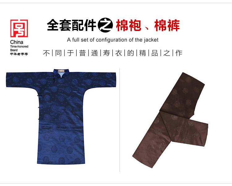 瑞林祥寿衣咖2-真丝-10