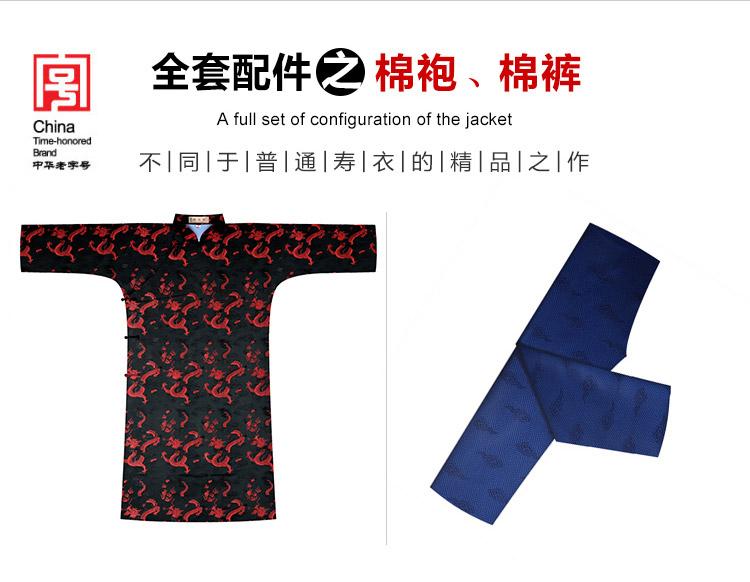 瑞林祥寿衣蓝10-纺丝-10