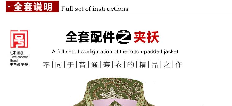 瑞林祥寿衣女式夹袄1号详情页-11